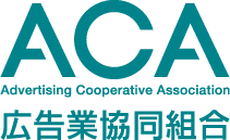 ACA広告業協同組合
